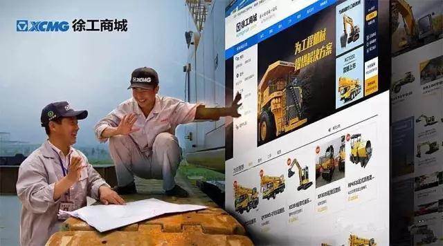 徐工大数据驱动工程机械电商综合服务平台——徐工商城