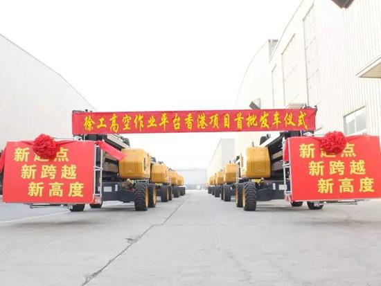 徐工高空作业平台批量销往中国香港