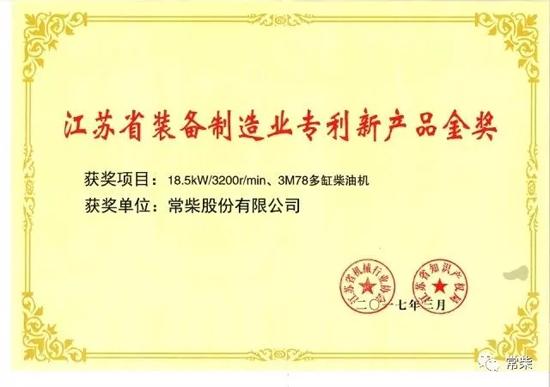 常柴3M78轻型发动机荣获专利新产品金奖