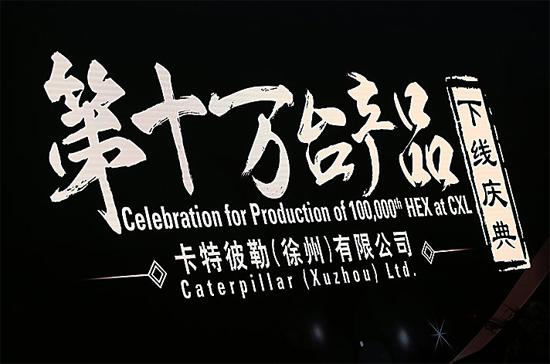 卡特彼勒徐州工厂举办第十万台挖掘机成功下线庆典
