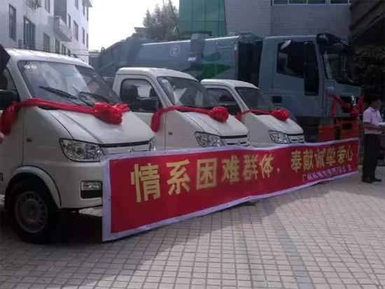 中联环境捐赠的环卫装备