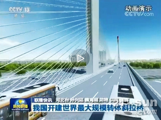 山河智能成套旋挖装备助力世界最大转体斜拉桥