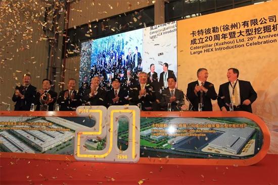 2014年20周年庆典暨大型挖掘机工厂投产