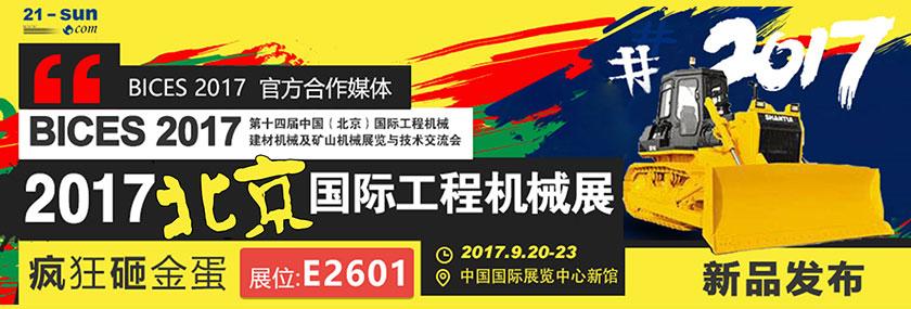 BICES 2017工程机械展