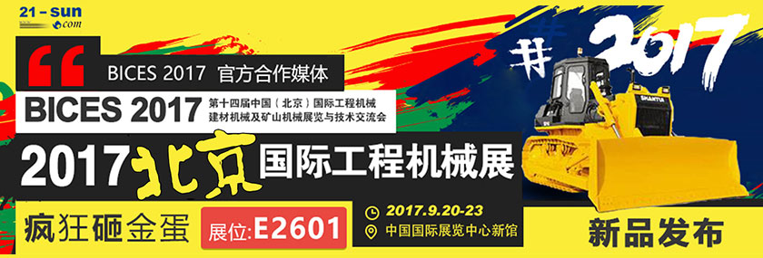 BICES 2017工程機械展