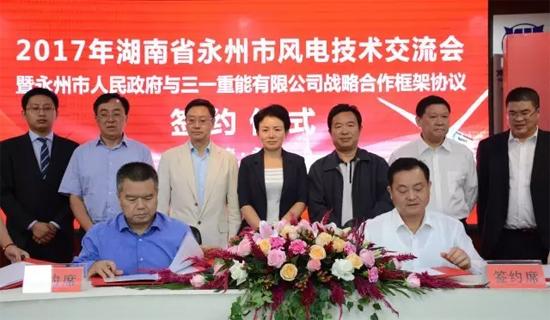 深度合作启航,三一重能与永州市人民政府达成战略合作