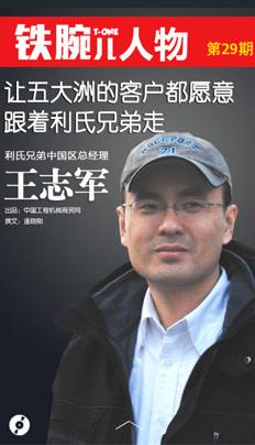 利氏兄弟中国区总经理 王志军