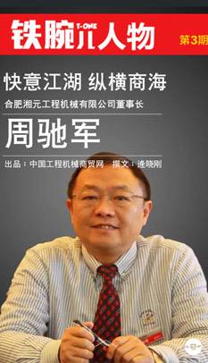 合肥湘元董事长 周驰军