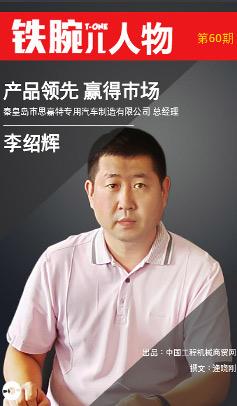 秦皇岛市思嘉特专用汽车制造有限公司总经理 李绍辉