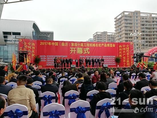 2017年中国(临沂)第四十届工程机械名优产品博览会盛大开幕