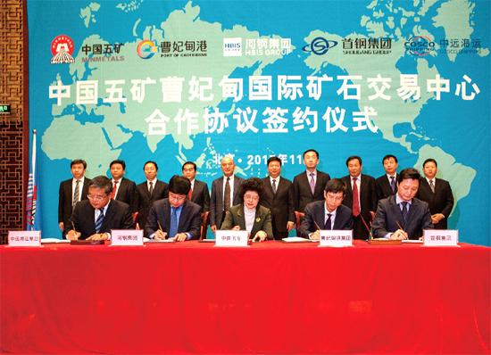 曹妃甸国际矿石交易中心合作协议签约仪式举行