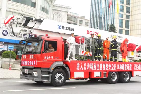 徐工消防车参与119消防知识传播