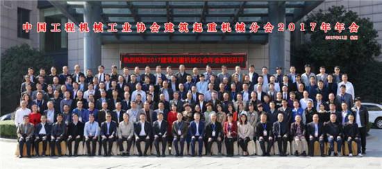 方圆集团参加2017建筑起重机械分会年会