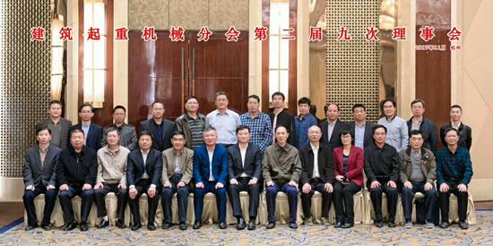建筑起重机械分会第二届五次理事会