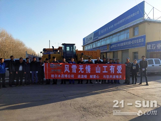 山工机械代理商参与唐古拉山段大堵车救援