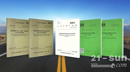 英达主编标准:2项全国行业标准、3项江苏地方标准
