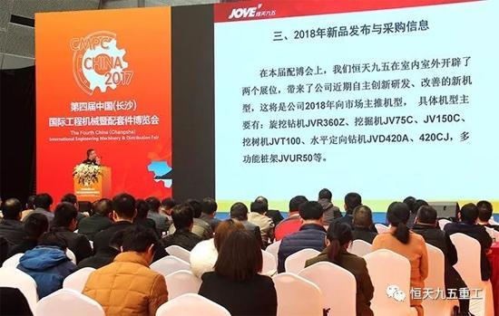 刘鹏程副总经理作新品发布与采购信息介绍