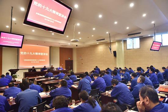 安徽省国资委宣讲团到叉车集团宣讲党的十九大精神