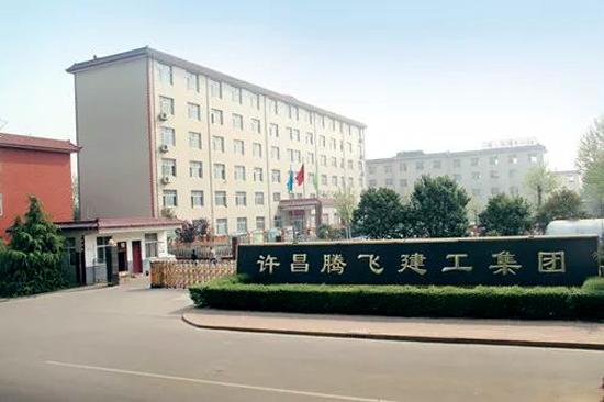 河南省许昌腾飞建设工程集团有限公司