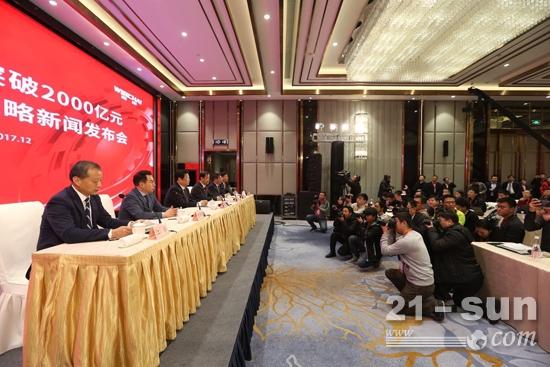 潍柴集团收入突破2000亿暨2020-2030战略新闻发布会