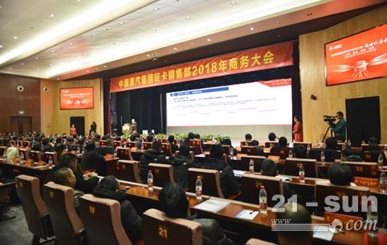 中国重汽轻卡销售部召开2018年商务大会