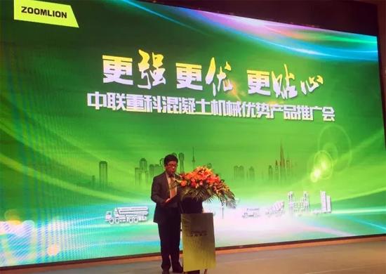 中联重科副总裁、华南大区总经理方明华致辞