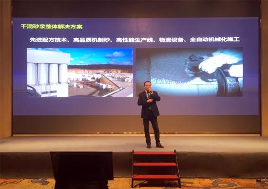 中联重科混凝土机械公司干混产品总监吴漫天宣讲产品
