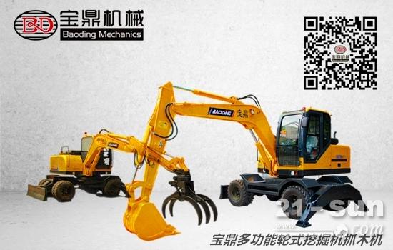 宝鼎BD95W-9轮式挖掘机抓木机.jpg