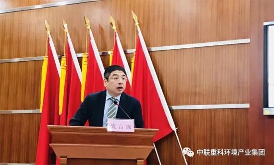 中联环境执行总裁陈培亮发表讲话