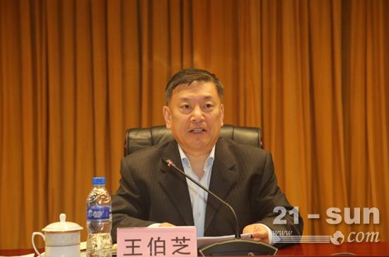 集团公司董事长王伯芝做重要讲话