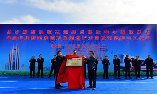 中国铁建新型轨道交通装备产业园开工建设