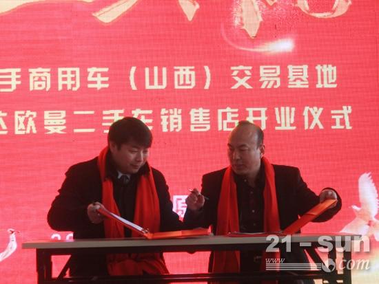 中国汽车流通协会商用车商会授权基地为利发国际商用车评估师培训基地