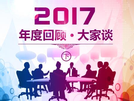 2017年度回顾·大家谈(下)