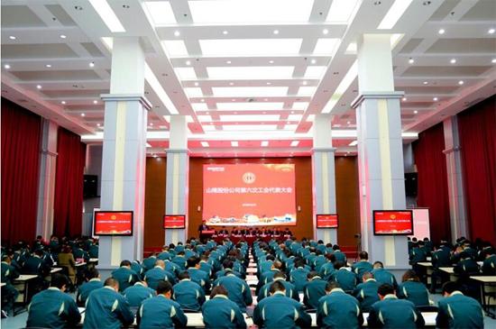 山推股份公司第六次工会代表大会胜利召开