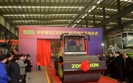 中联重科ZRS322E压路机下线仪式现场