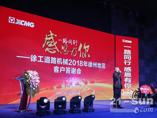 徐工道路机械事业部总经理、党委书记崔吉胜.jpg