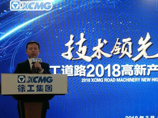 徐工道路机械事业部党委副书记、纪委书记、工会主席李昊致辞