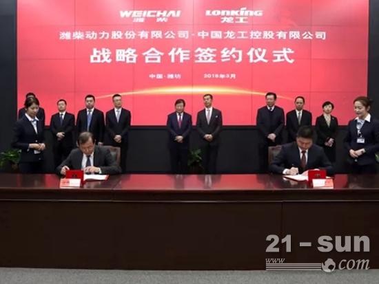 潍柴动力与中国龙工在山东潍坊签署战略合作协议