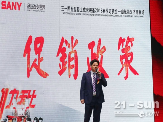 山东海义董事长王兴义介绍现场购机优惠政策