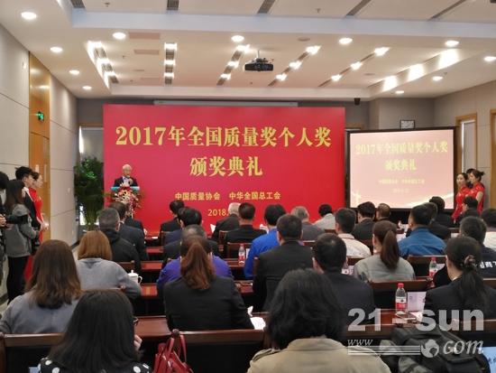 2017年全国质量奖个人奖颁奖典礼