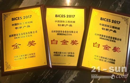 山河智能荣获工程机械5项产品大奖