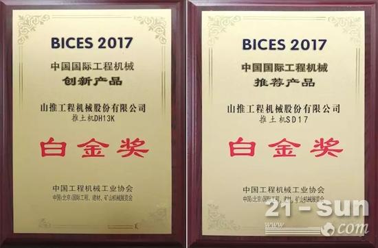 山推推土机获中国国际工程机械创新、推荐产品白金奖