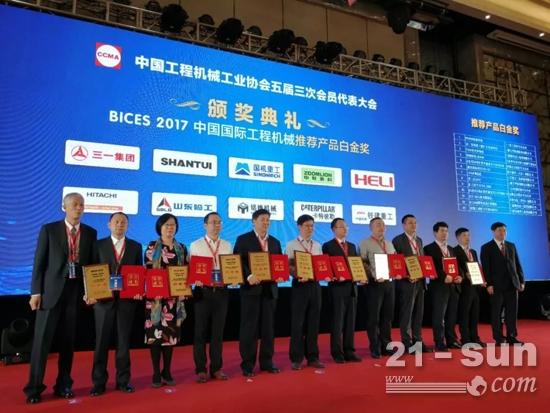颁发2017中国国际工程机械创新、推荐产品奖