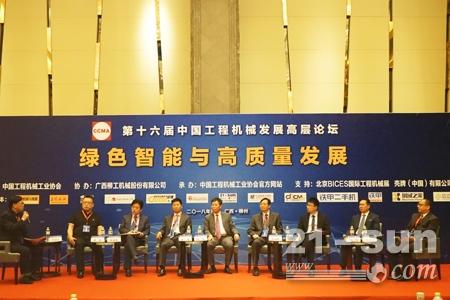 第十六届中国工程机械发展高层论坛顺利召开