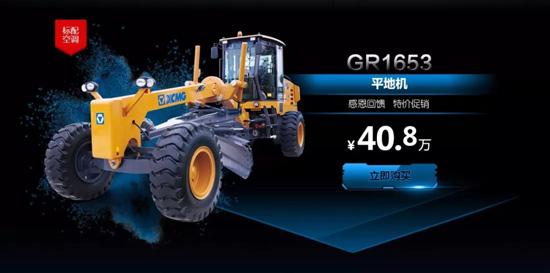 徐工GR1653平地机仅售40.8万!