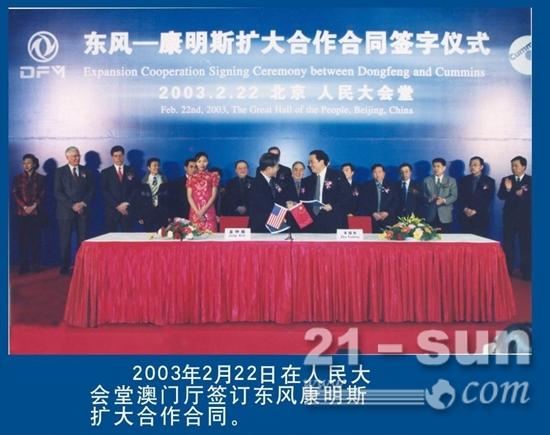 2003年2月22日,东风与康明斯在人民大会堂签订扩大合作合同(左三)
