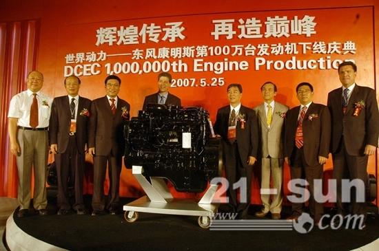 2007年5月25日,东风康明斯第100万台发动机下线仪式(左四)