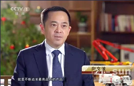 5月1日,CCTV一套《大国品牌》宣传片重磅播出, 三一重工总裁向文波压轴出镜