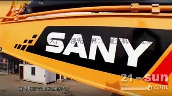 三一出镜CCTV一套《大国品牌》宣传片