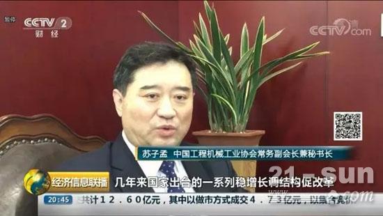 协会人士苏子孟:政策红利拉动市场需求